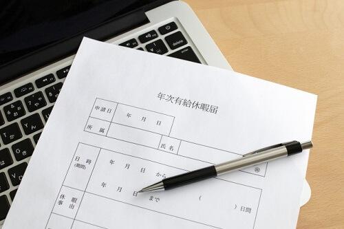 有給休暇繰越とは?日本の有休取得率の実態と今後の課題