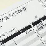 【給与計算方法:後編】残業手当や保険料、税金の計算方法について
